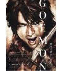 หนังเอเชียGoemon โกเอม่อน คนเทวดามหากาฬ/หนังญี่ปุ่น /พากษ์ไทย+ซับไทย DVD 1แผ่น