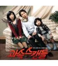 ลูกใครหว่า ป่วนซ่านายเจี๋ยมเจี้ยม Scandal Makers /หนังโรงเกาหลี /พากษ์ไทย+ซับไทย DVD 1แผ่น
