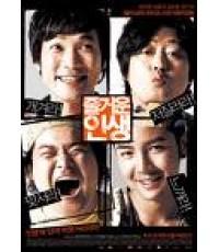 หนังโรงThe Happy Life วัยก้าวเร้าใจ /หนังเกาหลี /พากษ์ไทย+ซับไทย DVD 1แผ่น (จางกึนซอก)