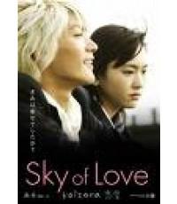 Sky of Love รักเรานิรันดร /หนังญี่ปุ่น /ซับไทย DVD 1แผ่น