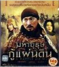 มหาบุรุษกู้แผ่นดิน Bittle of Wits /หนังจีน /พากษ์ไทย+ซับไทย DVD 1แผ่น