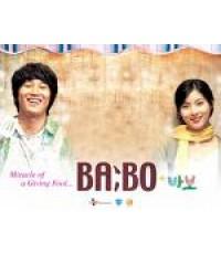 Ba Bo  บาโบ ฉันจำได้ /หนังเกาหลี /พากษ์ไทย+ซับไทย DVD 1แผ่น (ชาแตฮุน, ฮาจีวอน)