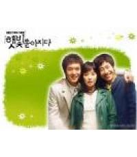 ซีรี่ย์เกาหลีSunshine of Love  เติมรักให้เต็มหัวใจ /พากษ์ไทย V2D 3แผ่นจบ