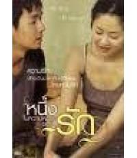 หนังเกาหลีLike You Know it All หนึ่งในความหมายของรัก /พากษ์ไทย+ซับไทย DVD 1แผ่น