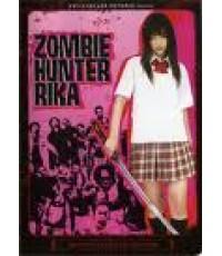 หนังติดเรทZombie Hunter Rika ริกะ..ล่าล้างพันธุ์ซอมบี้ /หนังญี่ปุ่น /ซับไทย DVD 1แผ่น(ไม่เซ็น)