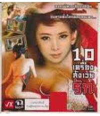 หนังติดเรท 10เครื่องสังเวยรัก /พากษ์ไทย+ซับไทย DVD 1แผ่น