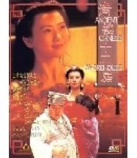 หนังติดเรท จอมใจตำหนักแดง/พากษ์ไทย+ซับไทย DVD 1แผ่น