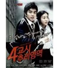 หนังเกาหลี4TH Period Mystery(Fourth Period Murder Mystery) /ซับไทย DVD 1แผ่น
