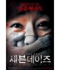หนังเกาหลีSeven Days  7วันอันตราย ขีดเส้นเป็นตาย /พากษ์ไทย+ซับไทย DVD 1แผ่น (ยุน จินคิม , มี ซุกคิม