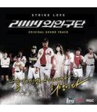 ซีรี่ย์Strike love /ละครเกาหลี /พากษ์ไทย TV2D 4แผ่นจบ (อัดจากทีวี)