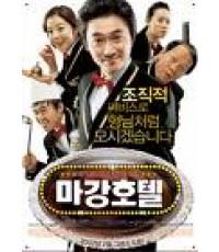 หนังเอเขียHotel M Gangster Last Draw ป่วนนักรักในโรงแรม /หนังเกาหลี/ พากษ์ไทย+ซับไทย DVD 1แผ่น