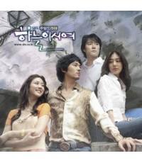 ซีรี่ย์เกาหลีLove in Heaven สวรรค์ลิขิตรัก /พากษ์ไทย,เกาหลี(ไม่มีซับ) D2D 14แผ่นจบ/85 ตอน มาสเตอร