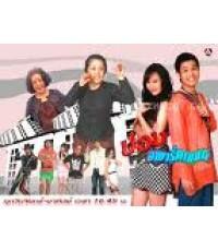 ปอบอพาร์ทเมนท์ (เติ้ล ตะวัน) /ละครไทย TV2D 7แผ่นจบ แถมรายการวันวานกบ+บรู๊ค