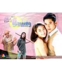 ตะวันยอแสง (แพนเค้ก+วีรภาพ) /ละครไทย TV2D 7แผ่นจบ *แถมรายการวันวานยังหวานอยู่**