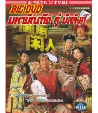 มหาบัณฑิต คู่บัลลังก์ 2005 The Prince s Shadow /หนังจีนโบราณ /พากษ์ไทย TV2D 4แผ่นจบ(อัดจากทีวี)
