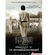 ครูบ้านนอก บ้านหนองฮีใหญ่/หนังไทย DVD 1แผ่น