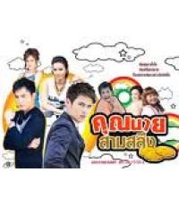 คุณนายสามสลึง( ต่าย+น้ำฝน พัชรินทร์+จินตหรา )/ละครไทย TV2D 5แผ่นจบ