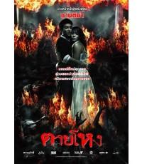 ตายโหง /หนังโรง/ไทย DVD 1แผ่น (ใหม่,กอล์ฟ,กระแต,เต๊ะ,หนุ่ม,มดดำ)