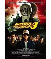 20th Century Boys3 มหาวิบัติ ดวงตาถล่มล้างโลก 3 /หนังญี่ปุ่น /พากษ์ไทย+ซับไทย DVD 1แผ่น