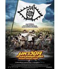 20th Century Boys มหาวิบัติ ดวงตาถล่มล้างโลก /หนังญี่ปุ่น /พากษ์ไทย+ซับไทย DVD 1แผ่น