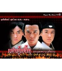 เปาบุ้นจิ้น เทพแห่งความยุติธรรม /พากษ์ไทย TV2D 5แผ่นจบ