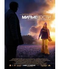 หนังโรงThe Lovely Bones สัมผัสแค้นจากสวรรค์ /พากษ์ไทย+ซับไทย DVD 1แผ่น (กำกับโดยPeter Jackson)