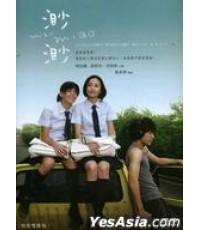 หนังเอเชีย Miao Miao รักเธอ แต่ใจให้นาย /หนังไต้หวัน /พากษ์ไทย+ซับไทย DVD 1แผ่น