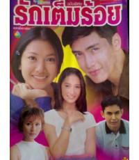 รักเต็มร้อย (วรนุช+เขตต์)  /ละครไทย  11แผ่นจบ