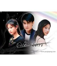 รุ้งเคียงดาว (แตงโม+เขตต์) /ละครไทย TV2D 4แผ่นจบ