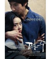 หนังเกาหลีPaju /ซับไทย DVD 1แผ่น (ลีซอนคยูน)