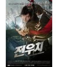 หนังเกาหลีJEON WOO CHI: The Taoist Wizard /ซับไทย DVD 1แ่ผ่น