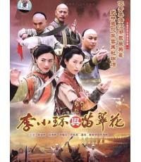 ฟางเต๋อหมัดแค้นนอกตำรา /หนังจีนกำลังภายใน /พากษ์ไทย V2D 4แผ่นจบ มาสเตอร์