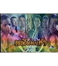 มณีนพเกล้า (ปริญญา /อัจฉรา) /ละครไทยพื้นบ้าน TV2D 6แผ่นจบ