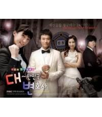 ซีรี่ย์เกาหลีThe Lawyer of Korea เกมรักเกมพิพากษา /พากษ์ไทย V2D 2แผ่นจบ/ละครเกาหลี มาสเตอร์