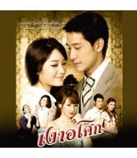 เงาอโศก (ป้อง+ผึ้ง+เป้ย) /ละครไทย TV2D 4แผ่นจบ