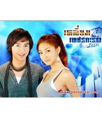 เหลี่ยมเพชรกะรัต (วิน+แพน) /ละครไทย TV2D 5แผ่นจบ