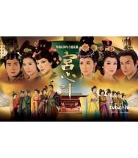ศึกบุปผาวังมังกร Beyond the Realm of Conscience /หนังจีนโบราณ /พากษ์ไทย V2D 4แผ่นจบ มาสเตอร์