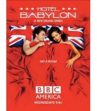 ซีรี่ย์ฝรั่งHotel Babylon Season 1 โฮเต็ลบาบิลอน กระฉ่อนรัก บรรลือโลก/เสียงไทย+ซับไทย D2D 2แผ่นจบ