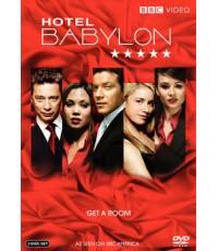 ซีรี่ย์ฝรั่งHotel Babylon Season 2 โฮเต็ลบาบิลอน กระฉ่อนรัก บรรลือโลก/เสียงไทย+ซับไทย D2D 2แผ่นจบ