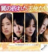 ซีรี่ย์ญี่ปุ่นTsubasa No Oreta Tenshitachi 2  นางฟ้าปีกหัก 2  /เสียงญี่ปุ่น+ซับไทย V2D 4แผ่นจบ