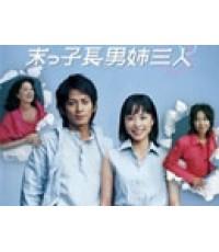 ซีรี่ย์ญี่ปุ่นThe Eldest Boy And His Three Elder Sisters /เสียงญี่ปุ่น+ซับไทย V2D 3แผ่นจบ