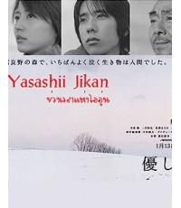 ซีรีย์ญีปุ่นYasashii Jikan ช่วงเวลาแห่งไออุ่น /เสียงญี่ปุ่น+ซับไทย V2D 3แผ่นจบ