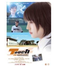 หนังญี่ปุ่นTouch ทัช ยอดรักนักกีฬา /เสียงญี่ปุ่น+ซับไทย DVD 1 แผ่นจบ