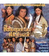 ศึกชิงขุมทรัพย์สะท้านภพ Treasure Raiders /หนังจีนกำลังภายใน /พากษ์ไทย V2D 2แผ่นจบ (หวงเย่อหัว)
