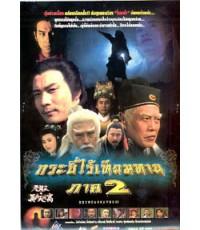 กระบี่ไร้เทียมทาน 2 /จีนกำลังภายใน /พากษ์ไทย V2D 4แผ่นจบ (ฉีเส้าเฉียน,หวีอันอัน, ฮุ้นปวยเอี้ยง)