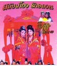 สลับเกี้ยวรักอลวน /หนังจีนโบราณ /พากษ์ไทย V2D 2แผ่นจบ (หวางชี่ + หลี่หลิน + เนี้ยเหยี่ยน )