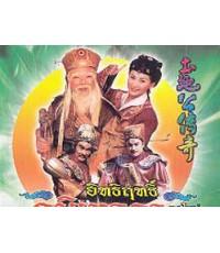 อิทธิฤทธิ์ภฺมิเทวดา /หนังจีนโบราณ /พากษ์ไทย V2D 7แผ่นจบ
