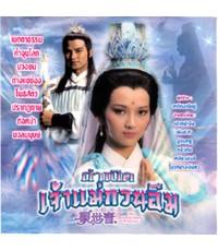กำเนิดเจ้าแม่กวนอิม (เยิ่นต๊ะหัว, อู๋จินหยู, หลิวตัน, เจ้าหย่าจือ) /หนังจีนโบราณ /พากษ์ไทย V2D 2แผ่น