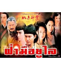ฝ่ามือยูไล (จางจื่อหลิน) /หนังจีนกำลังภายใน /พากษ์ไทย V2D 5แผ่นจบ
