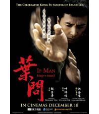 หนังจีนIp Man จ้าวกังฟูสู้ยิปตา /พากษ์ไทย,จีน+ซับไทย DVD 1แผ่น